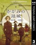 かがみの孤城(3)