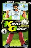 KING GOLF 1巻