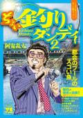 ちょい釣りダンディ(2)