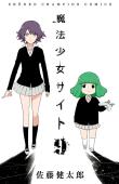 魔法少女サイト(9)