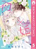 初×婚(5)