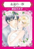 ハーレクイン 泣ける・癒しセット 2021年 vol.1