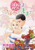 ハーレクイン 泣ける・癒しセット 2021年 vol.2