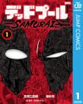 デッドプール:SAMURAI(1)