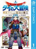 ドラゴンクエスト ダイの大冒険 勇者アバンと獄炎の魔王(1)