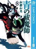 青の祓魔師 リマスター版(8)