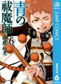 青の祓魔師 リマスター版(6)