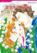 ハーレクインコミックス セット 2021年 vol.8