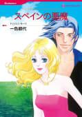 ハーレクインコミックス セット 2021年 vol.6