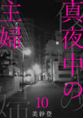 真夜中の主婦(10)