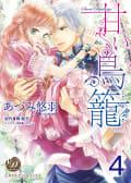 甘い鳥籠【分冊版】4