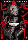 モンキーピーク the Rock(5)