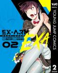 EX-ARM EXA エクスアーム エクサ(2)