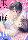 暴かないで×黒歴史~エリートさんと元アイドル【電子特装版】(2)