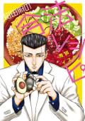 紺田照の合法レシピ(3)