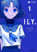 ILY. 1巻【特典付き】