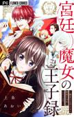 宮廷魔女の王子録【マイクロ】(1)
