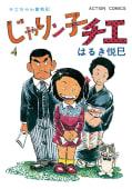 じゃりン子チエ【新訂版】 4巻