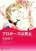 プロポーズは禁止 11話(単話)