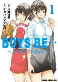 BOYS BE… ~young adult~ (1)