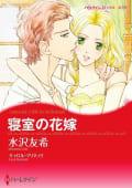 寝室の花嫁 3話(単話)