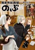 異世界居酒屋「のぶ」6巻