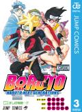 BORUTO-ボルト- -NARUTO NEXT GENERATIONS-(3)