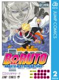 BORUTO-ボルト- -NARUTO NEXT GENERATIONS-(2)