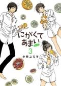 にがくてあまい refrain(3)