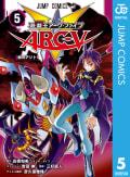 遊☆戯☆王ARC-V(5)