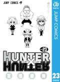 HUNTER×HUNTER モノクロ版(23)