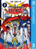 遊☆戯☆王ARC-V(3)