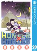 HUNTER×HUNTER モノクロ版(20)