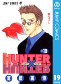 HUNTER×HUNTER モノクロ版(19)