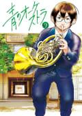 青のオーケストラ(9)