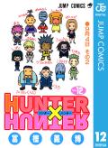 HUNTER×HUNTER モノクロ版(12)