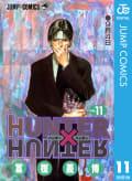 HUNTER×HUNTER モノクロ版(11)