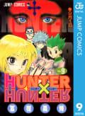 HUNTER×HUNTER モノクロ版(9)