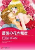 薔薇の花の秘密 9話(単話)