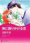 海に語りかける恋 2話(単話)