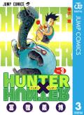 HUNTER×HUNTER モノクロ版(3)