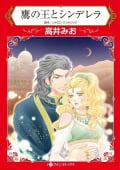 鷹の王とシンデレラ(カラー版)