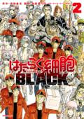 はたらく細胞BLACK(2)