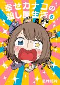 幸せカナコの殺し屋生活(5)