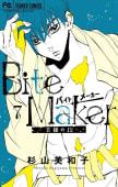 Bite Maker ~王様のΩ~(7)
