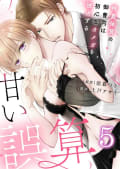 【恋愛ショコラ】甘い誤算 特異体質の御曹司は初心なオメガを独占する(5)