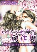 もろおか紀美子傑作集~本当に起こった秘密の告白体験~(1)