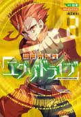 超世界転生エグゾドライブ -激闘!異世界全日本大会編-(2)