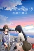 ふらいんぐうぃっち(4)【電子版限定特典付き】