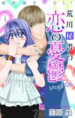 Love Silky 荒川秘書の恋の憂鬱 story06